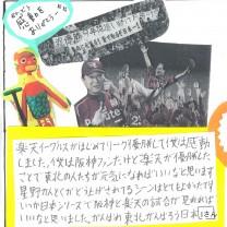 ちっぷり新聞20131016_02