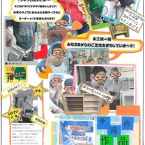 新聞第3号20140521_013_1兄さ