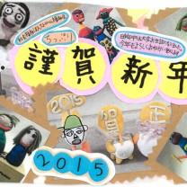 年賀状2015
